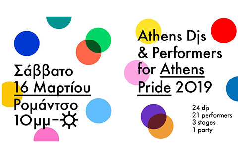 Fundraising party μέχρι πρωίας!